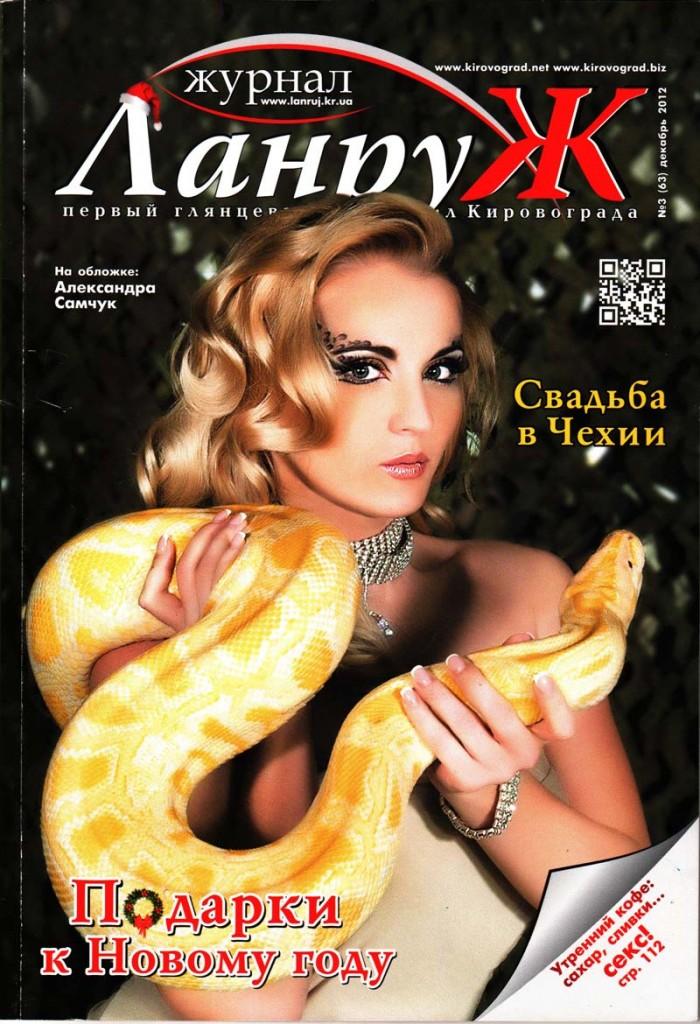 Журнал Ланруж