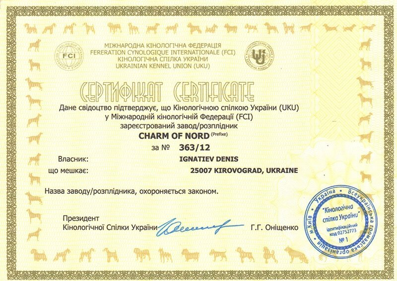Сертификат питомника